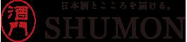 酒門の会 公式ホームページ 日本酒